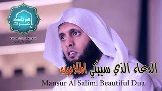 الشيخ منصور السالمي في دعاء يبكي القلوب القاسية ◄ | Mansur Al Salimi Beautiful Dua