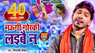 HD मऊगी गोरकी लइबै न  - MITHLESH CHAUHAAN -NEW SUPER HIT SONG - HOT LOKGEET 2017