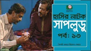 Bangla Hasir Natok   Shap Ludu   EP 13   Faruk Ahmed, Badhon,  A K M Hasan   Bangla New Natok