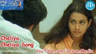 Idiot Movie Songs - Cheliya Cheliya Song - Ravi Teja - Rakshita - Chakri