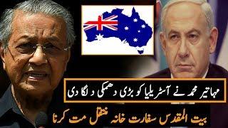 مہاتیر محمد نے آسٹریلیا کو دھمکی لگا دی اگر اپنا سفارت خانہ بیت المقدس منتقل کیا تو اچھا نہیں ہو گا