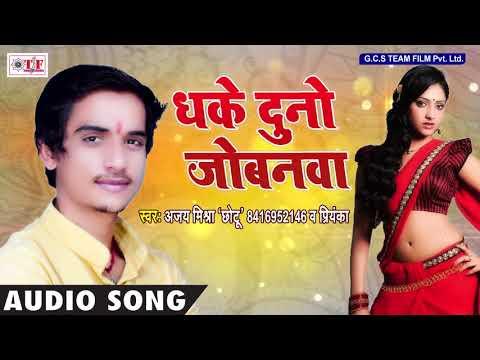 Xxx Mp4 Dhake Duno Jobanwa Ajay Mishra Chhotu Priyanka चोली के हुक खोल दिहले Bhojpuri Song 2018 3gp Sex