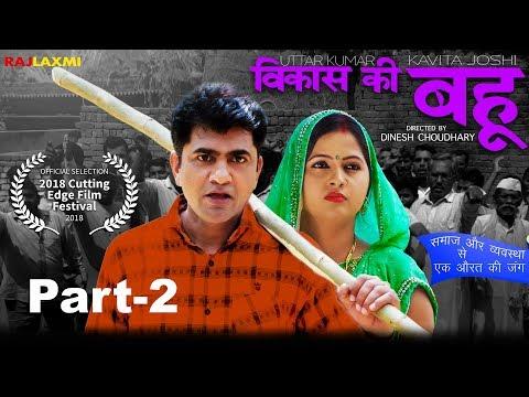 विकास की बहु VIKAS KI BAHU Part-2   Uttar Kumar   Kavita Joshi   Dinesh Choudhary