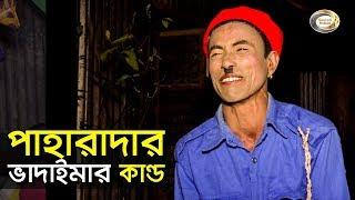 Bangla Comedy - পাহারাদার ভাদাইমার কান্ড | Paharadar Vadaimar Kando