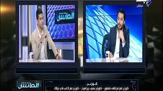 الماتش - أحمد حسن يروي تفاصيل موقف مع أبوتريكة بسبب الإفطار في رمضان
