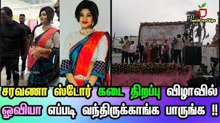 சரவணா ஸ்டோர் கடை திறப்பு விழாவில் ஓவியா எப்படி வந்திருக்காங்க பாருங்க!|TamilCineChips