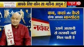Kaalchakra II Pandit Suresh Pandey ji || 04 Dec  2016 ||