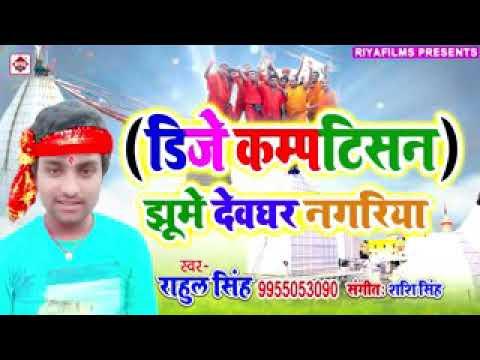 Xxx Mp4 Dj Remix Bol Bam Singer Rahul Singh Ka Sabse Super Hit Gana 2018 Me 3gp Sex