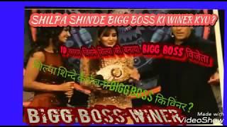 BIGG BOSS KI WINNER SHILPA SHINDE KAISE ? ll by Manoranjan tV ll