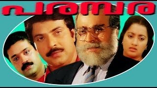 Parampara | Malayalam Superhit Full Movie HD | Mammootty & Sumalatha