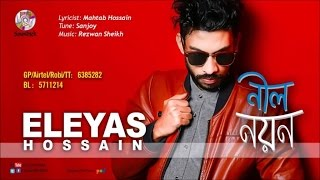 Eleyas Hossain - Neel Nayon | New Bangla Song 2017 | Soundtek
