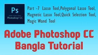 Photoshop Bangla Tutorial part 7 Lasso, Polygonal Lasso,Magnetic Lasso Tool-Quick Selection Tool