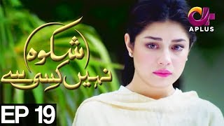 Shikwa Nahin Kissi Se - Episode 19 | A Plus ᴴᴰ Drama | Shahroz Sabzwari, Sidra Batool, Ali Abbas