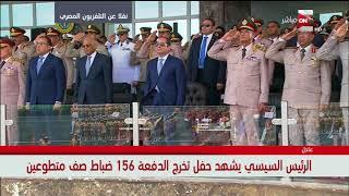 الرئيس السيسي يقف لتحية الشهداء خلال حفل تخرج ضباط صف المتطوعين
