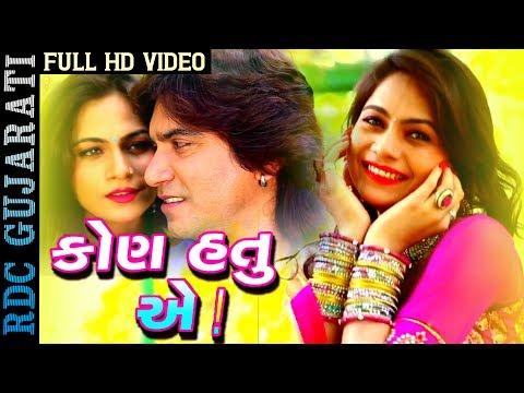 Xxx Mp4 Kon Hatu Ae Vikram Thakor Mamta Soni FULLL VIDEO New Gujarati Love Song 2017 RDC Gujarati 3gp Sex