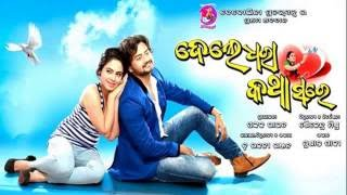 Odia Movie song---Tun Tun Tuntuna Re---- Video Song Dele dj remix