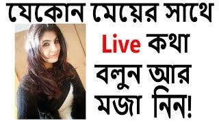 বাচ্চারা 2 হাত দুরে থাকুন | ফ্রিতে যেকোন মেয়ের সাথে Live কথা বলুন আর মজা নিন | Bangla Mobile Tips!!