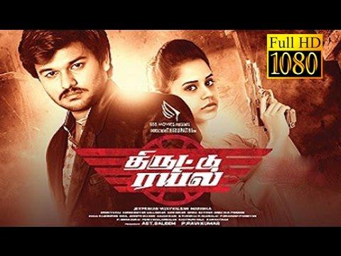 2017 New Tamil Movie Exclusive   Thiruttu Rail   Rakshan,Cathy   Thirling New Movie HD