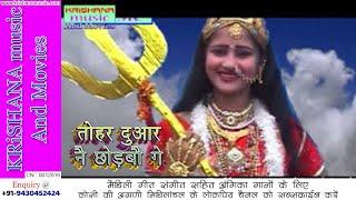 Tohar duar nai chhodbau ge || maiya ke diwana chandan mukhiya || maithili devi geet || कि बुझलियै