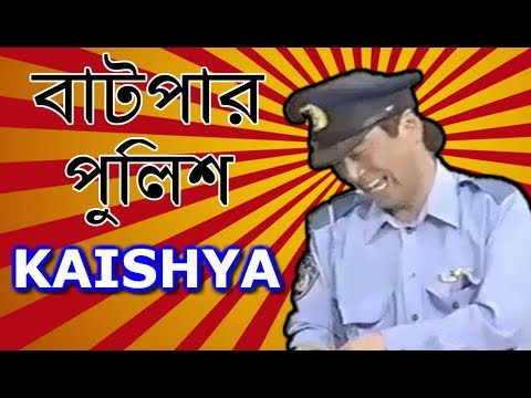 বাটপার পুলিশ কাইশ্যা Bangla Funny Dubbing Video Fun Club