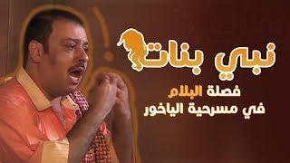 نبي بنات👧 فصلة البلام في مسرحية الياخور
