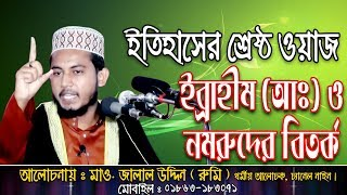 New bangla wez Maulana Jalal Uddin