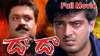 Dada Full Length Telugu Movie    DVD Rip