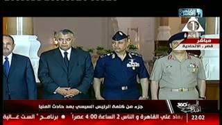 المصرى أفندى 360 | تغطية خاصة لحادث المنيا الإرهابى