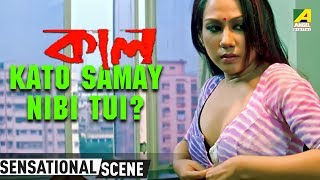 Kato Samay Nibi Tui | কত সময় নিবি তুই | Bengali Movie Sensational Scene | Kaal