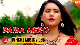 New Nepali Lok Dohori Promo 2073 || Daiba Mero - Shiva Adhikari & Purnakala BC | Sitara Music