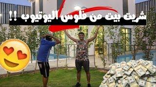 شريت بيت من فلوس اليوتيوب !!