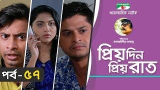 Priyo Din Priyo Raat | Ep 57 | Drama Serial | Niloy | Mitil | Sumi | Salauddin Lavlu | Channel i TV