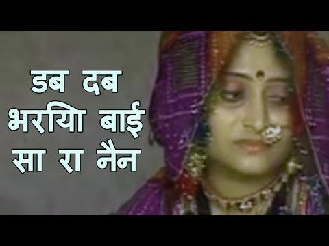 Xxx Mp4 डब दब भरिया बाई सा रा नैन Beejal Khan Rajasthani Folk Music Hit Rajasthani Songs 3gp Sex