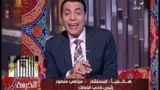 """المستشار مرتضى منصور يفتح النار على """" تميم ، خالد على ، ابو تريكه """" ( المداخله الكامله )"""