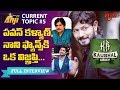 KAUSHAL ARMY Exclusive Interview   Open Talk with Anji   Current Topics #5   TeluguOne