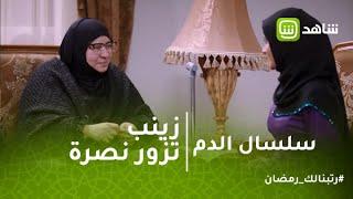 سلسال الدم | زينب تزور نصرة في منزلها وتخبرها عن زيارة هارون