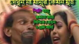Bangla New Funny Video - 2016. Juta Chor. Alibaba