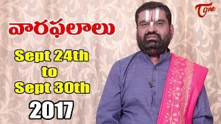 Rasi Phalalu | Sept 24th to Sept 30th 2017 | Weekly Horoscope 2017 | #Predictions #VaaraPhalalu