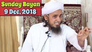 [09 Dec, 2018] Full Sunday Bayan (Family Planning: Part 3) Mufti Tariq Masood | Islamic Group