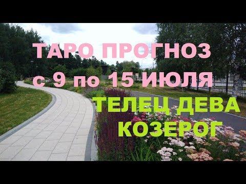 Таро прогноз на неделю с 9 по 15 июля 2018 г. Стихия земли. Телец, Дева, Козерог.
