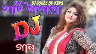 নেশা লাগিলোরে   পিকনিক ডিজে গান   Bangla Old Dj Gan   নতুন বাংলা ডিজে গান   New Dj Gan   Dj Gan 2020