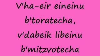 Ahavah Rabbah (Transliteration)