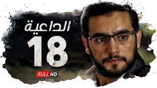 مسلسل الداعية HD - الحلقة ( 18 ) الثامنة عشر / بطولة هاني سلامة - AlDa3eya Series Ep18