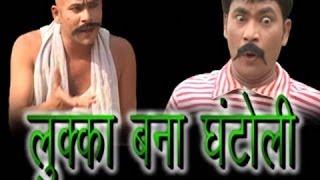 Lukka Bana Ghantoli | लुक्का बना घनटोली  | Comedy Kissa