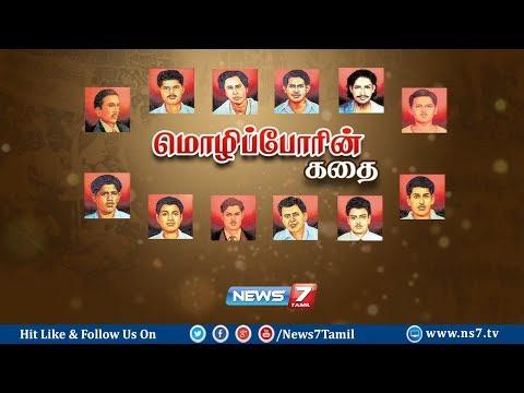 Xxx Mp4 மொழிப்போரின் கதை சிறப்புத் தொகுப்பு News7 Tamil 3gp Sex