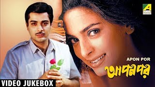 Apon Por | আপন পর | Bengali Movie Songs Video Jukebox | Prasenjit, Juhi Chawala