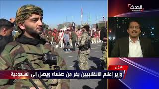 وزير إعلام الانقلابيين يفر من صنعاء ويصل إلى السعودية