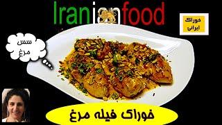 خوراک فیله مرغ  - روش خوشمزه و خوشبو کردن فیله مرغ | Chicken fillet