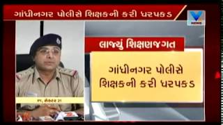 Gandhinagar: Teacher held for Raping Girl for 3 Years | Vtv News