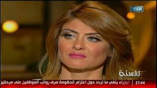 نفسنة | لقاء مع المطربة إيمان عبدالفتاح